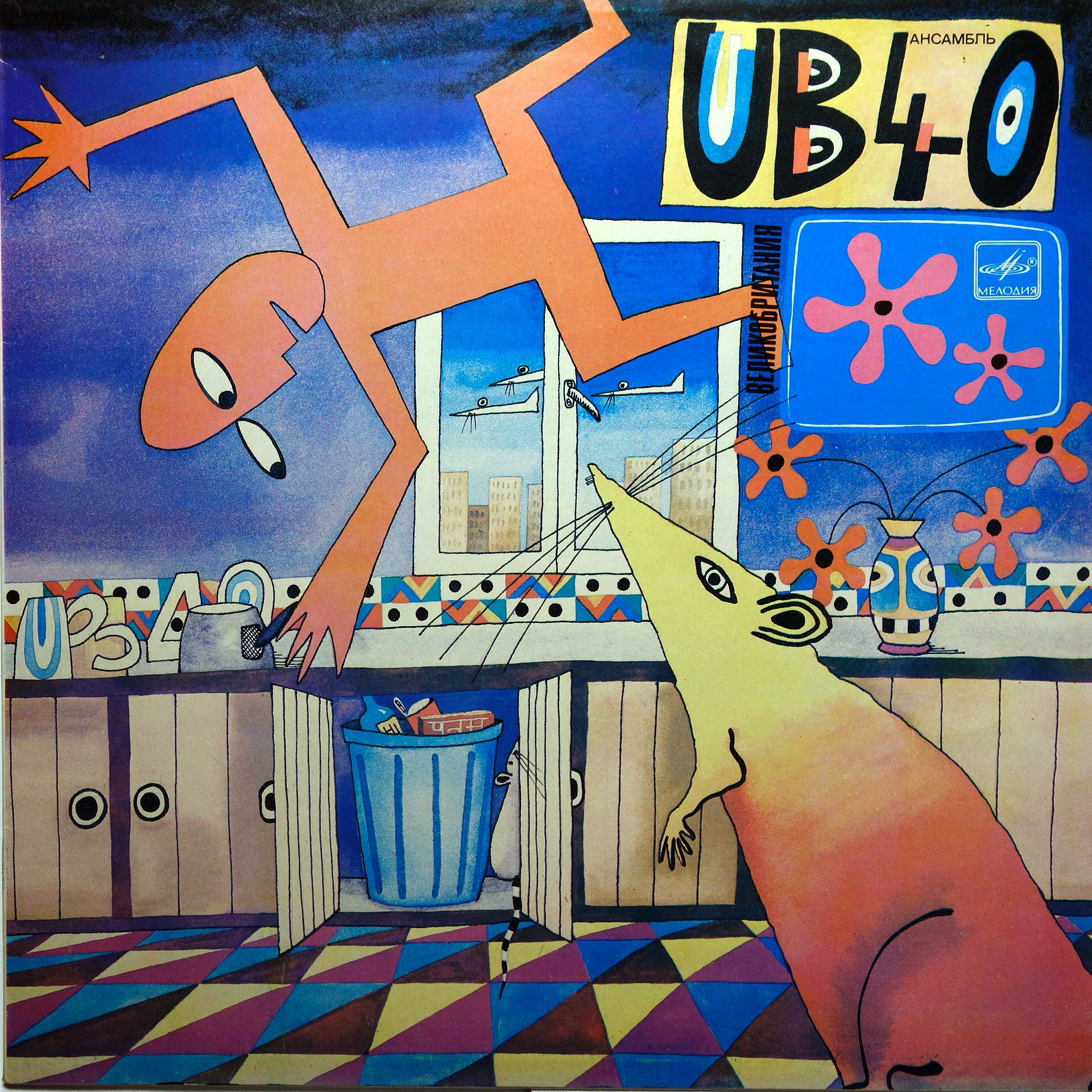 LP UB40 ‎– Rat In The Kitchen