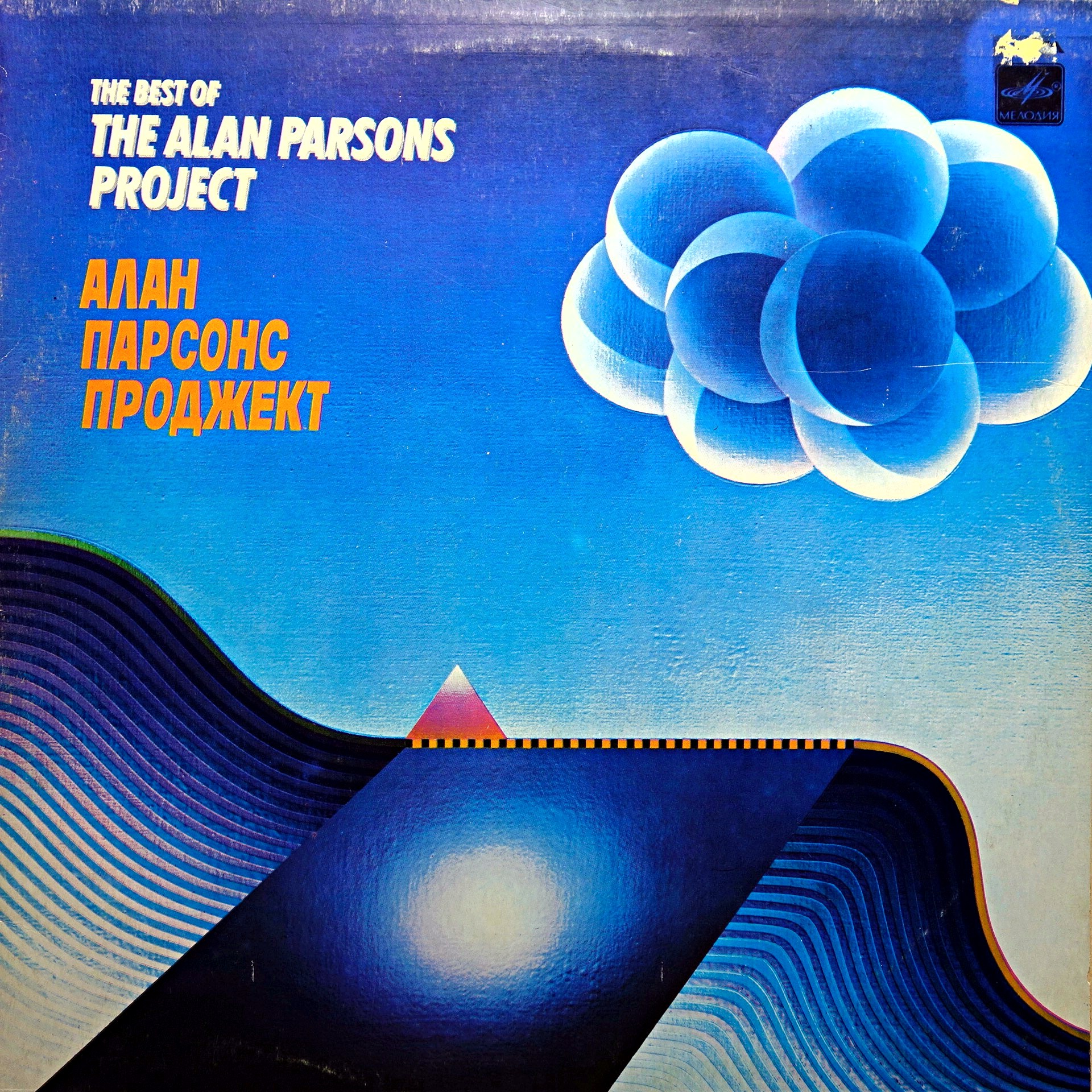 LP The Alan Parsons Project ‎– The Best Of