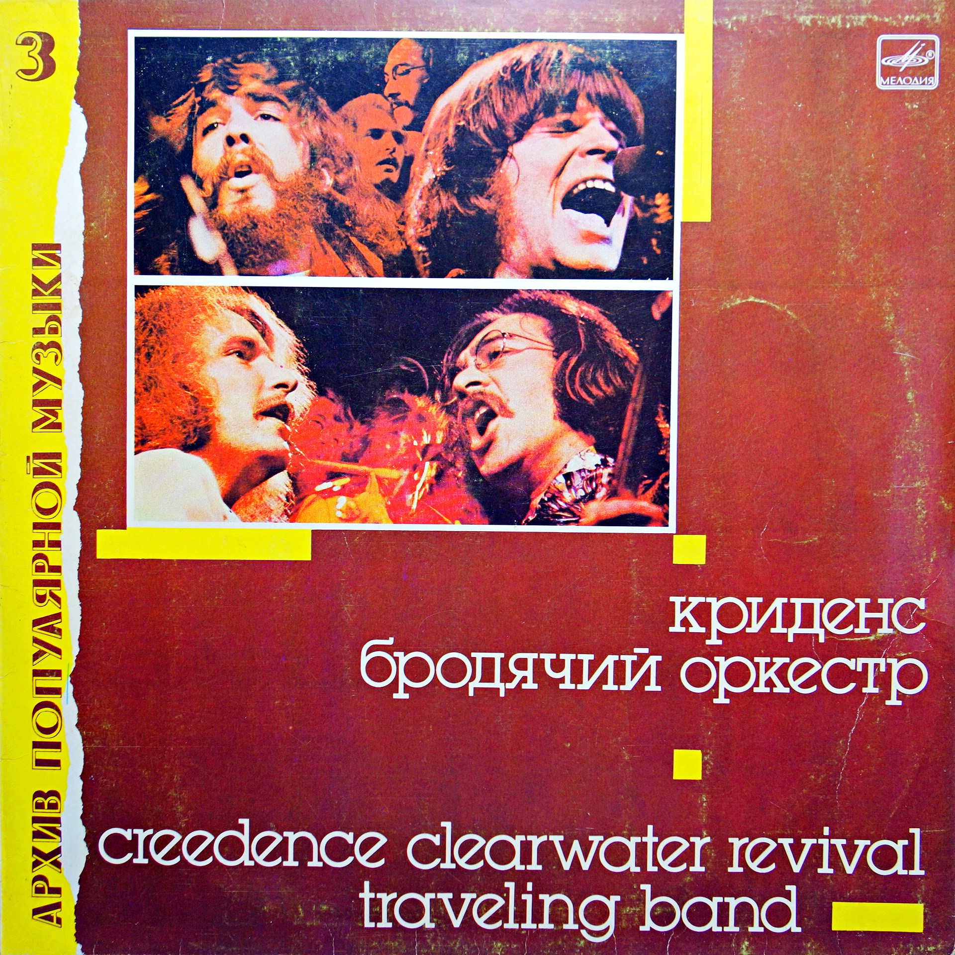 LP Creedence Clearwater Revival ‎– Traveling Band