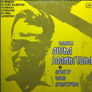 LP Oleg Lundstrem Orchestra - In Memory Of Duke Ellington