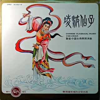LP Unknown Artist ‎– Chinese Classical Music