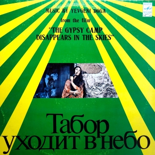 "LP Yevgeni Doga - Music By Yevgeni Doga From The Film ""The Gypsy Camp Disappear"""