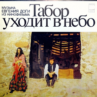 "LP Music By Yevgeni Doga From The Film ""The Gypsy Camp Disappears In The Skies"""