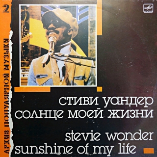 LP Stevie Wonder ‎– Sunshine Of My Life